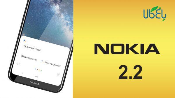 گوشی موبایل نوکیا 2.2 دو سیم کارت ظرفیت 16 گیگابایت