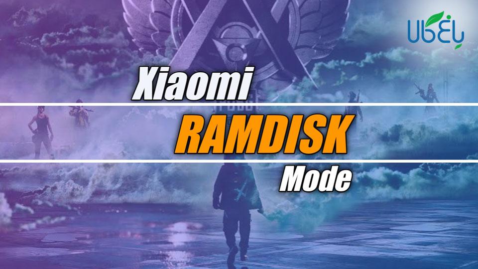 فناوری RAMDISK شیائومی برای ارتقا عملکرد بازی ها در گوشی چیست