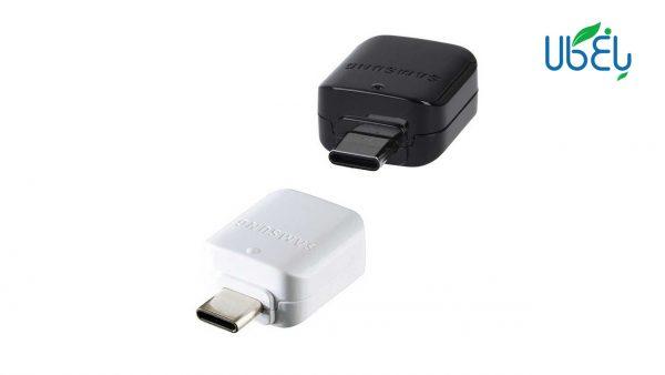 مبدل USB به USB-C سامسونگ (Samsung OTG)