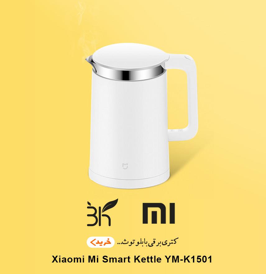 Xiaomi-Mi-Smart-Kettle-YM-K15010